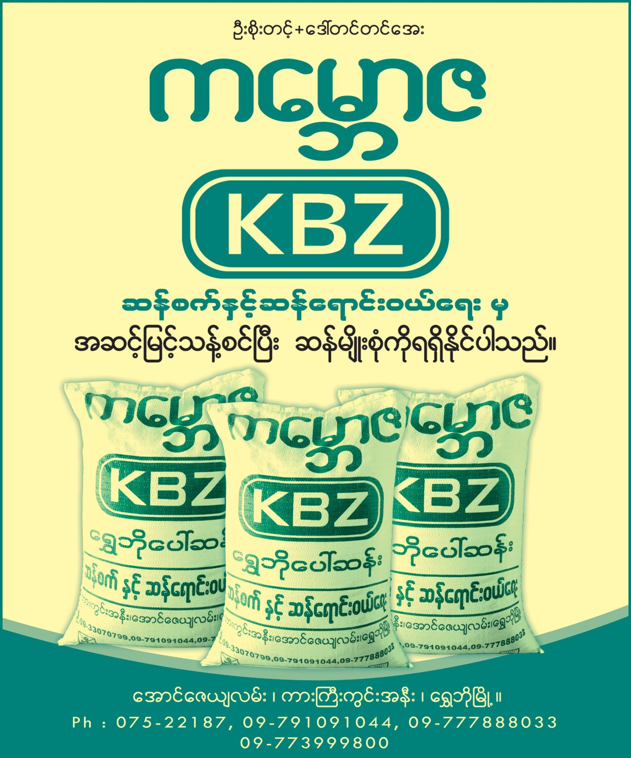 2018/Mandalay/MBDL/Kanbawza(Warehouses-[Rice])_0167.jpg